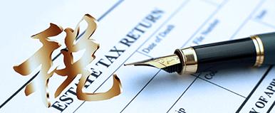 局端税务解决方案